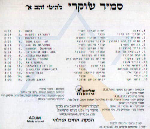 Greatest Hits Part 1 by Samir Shukri