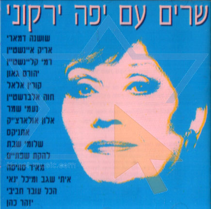 Sings with Yaffa Yarkoni by Yaffa Yarkoni
