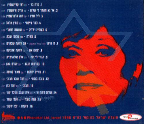 Sings with Yaffa Yarkoni के द्वारा Yaffa Yarkoni