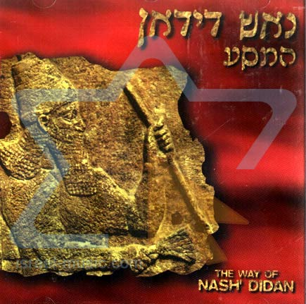 The Way of Nash' Didan by Nash Didan