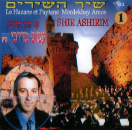 Shir Hashirim by Cantor Amos Mordechai