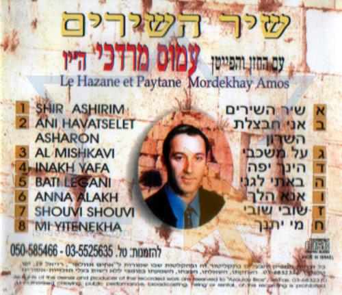 Shir Hashirim Par Cantor Amos Mordechai