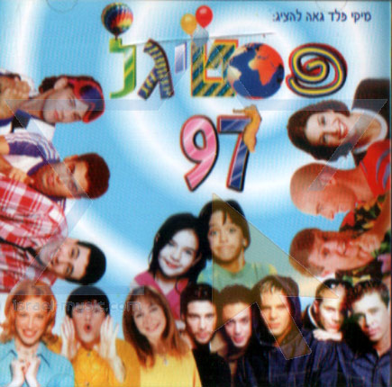 פסטיגל 97 - אמנים שונים