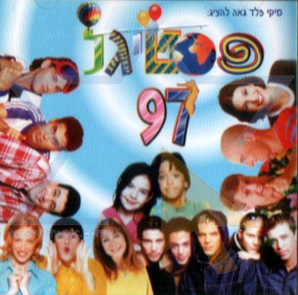 Pestigal 97 by Various