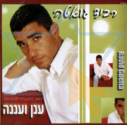Anan Ve'anana by Ravid Guetta