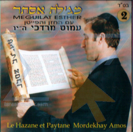 Megilat Esther Par Cantor Amos Mordechai