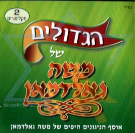 The Greatest of Moshe Goldman by Moshe Goldman