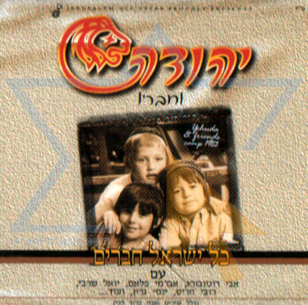 Kol Israel Chaverim by Yehuda Check