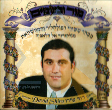 Mor Ve'bsamim Por Cantor David Shiro