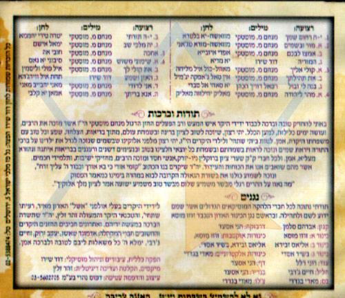 Mor Ve'bsamim by Cantor David Shiro
