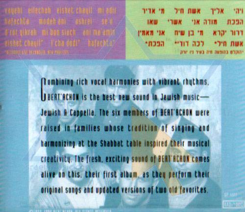 Jewish Acappela by Beat'achon