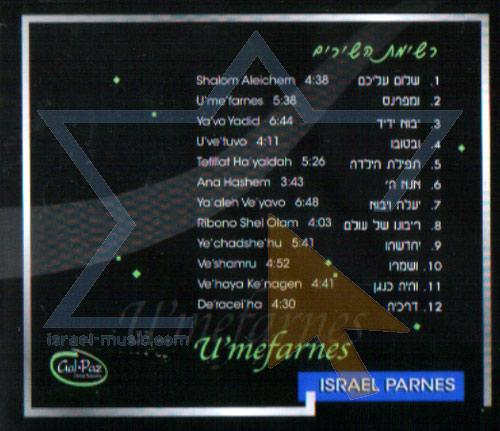 Me Vo Duniya Hu Jaha Mp3 Song: ישראל פרנס