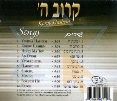 Korov Hashem by Avrumi Flam