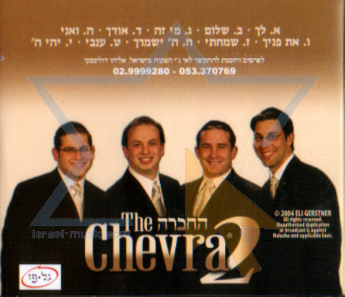 The Chevra 2 by The Chevra