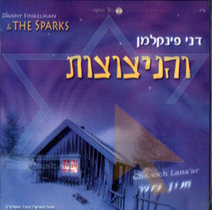 Chanoch Lana'ar by Danny Finkelman & the Sparks