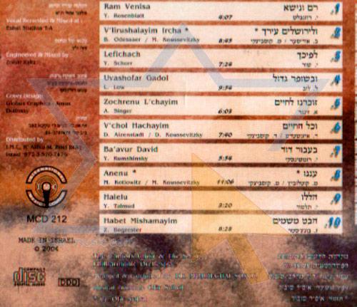 Look from Heaven by Cantor Yitzchak Meir Helfgot