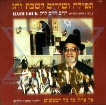 Songs and Prayers for Shabbat and Holidays - Part 1 Di Cantor Haim Look