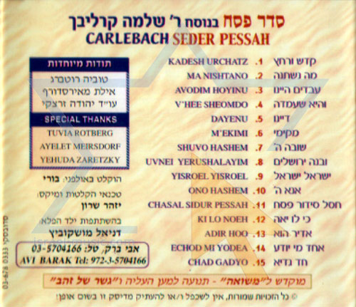 Carlebach Seder Pessach by Avi Barak