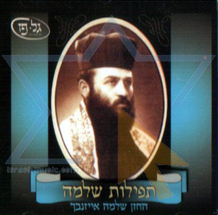 Shlomo's Prayers - Part 3 by Cantor Shlomo Eisenbach