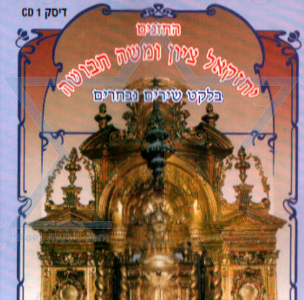 Selected Songs - Part 1 by Cantor Moshe Chabusha