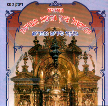 Selected Songs - Part 2 by Cantor Moshe Chabusha
