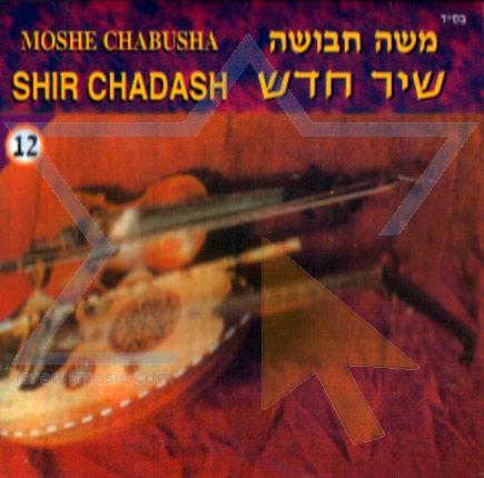 Shir Chadash - Part 12 by Cantor Moshe Chabusha