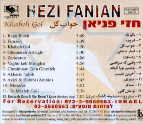 Khabeh Gol by Hezi Fanian