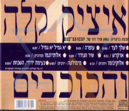 Collection - Part 1 by Itzik Kala