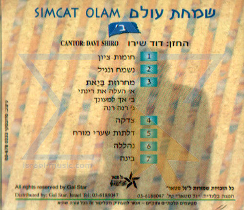 Simchat Olam - Part 2 by Cantor David Shiro