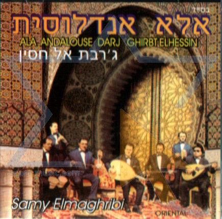 Ala Andalouse - Darj Ghirbt Elhessin - Cantor Sami Elmaghribi