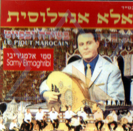 Singing and Poeting by Cantor Sami Elmaghribi