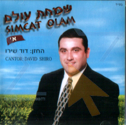 Simchat Olam - Part 1 Por Cantor David Shiro