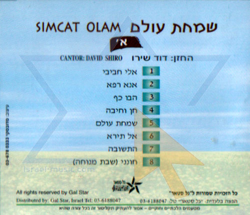 Simchat Olam - Part 1 by Cantor David Shiro