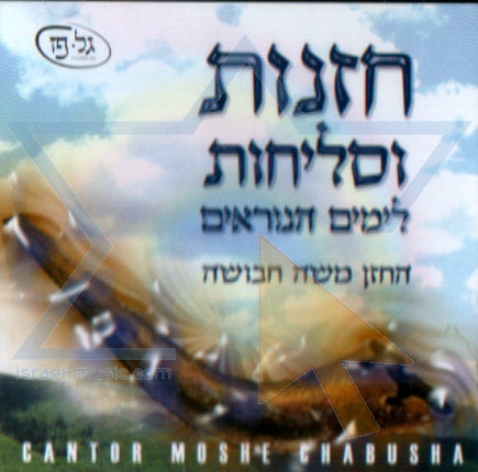 Selichot by Cantor Moshe Chabusha