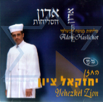 Adon Haselichot by Cantor Yehezkel Zion