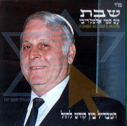 Shabbat with Sami Elmaghribi - Cantor Sami Elmaghribi
