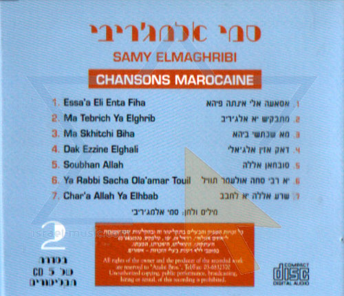 Chansons Marocaine - Part 2 by Cantor Sami Elmaghribi