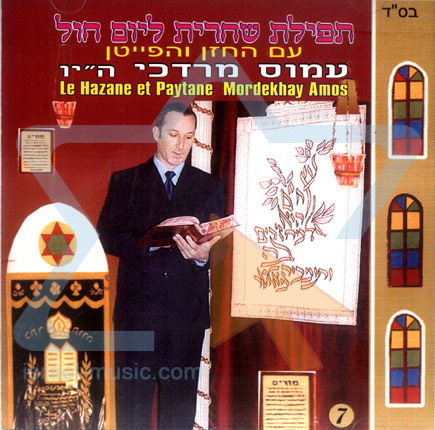 Tfilat Shacharit Leyom Chol by Cantor Amos Mordechai