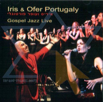Gospel Jazz Live by Iris & Ofer Portugaly