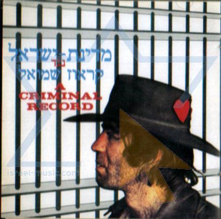 A Criminal Record by Shmolik Krauss