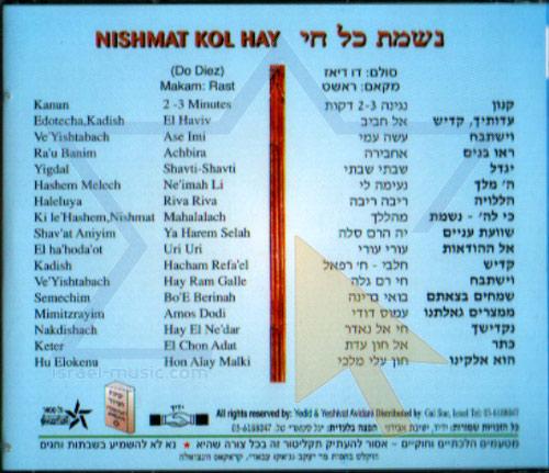 Nishmat Kol Hay Vol. 1 by Cantor Yehezkel Zion