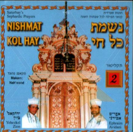 Nishmat Kol Hay Vol. 2 by Cantor Yehezkel Zion