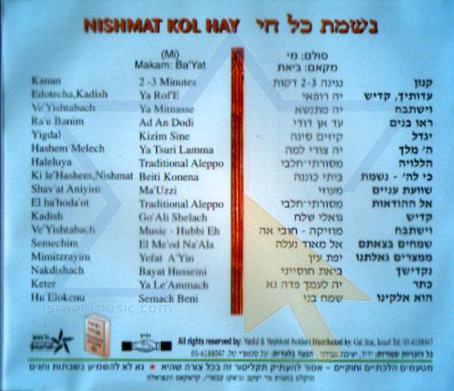 Nishmat Kol Hay Vol. 4 by Cantor Yehezkel Zion