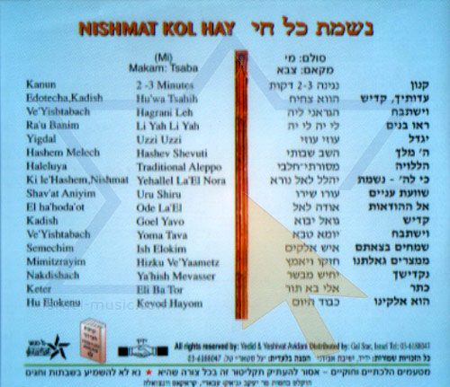 Nishmat Kol Hay Vol. 5 by Cantor Yehezkel Zion