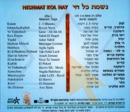 Nishmat Kol Hay Vol. 6 by Cantor Yehezkel Zion