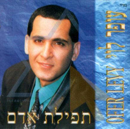 A Man's Prayer Par Ofer Levi