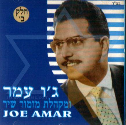 Mizmor Shir Choir - Part 2 Por Jo Amar
