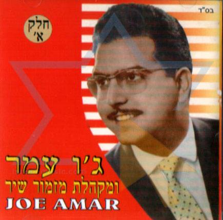 Mizmor Shir Choir - Part 1 Por Jo Amar
