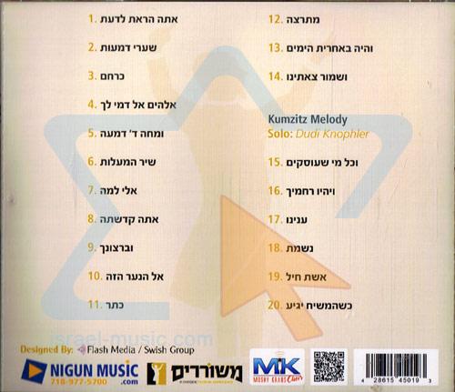 Vocal Classics 4 by Meshorerim Choir