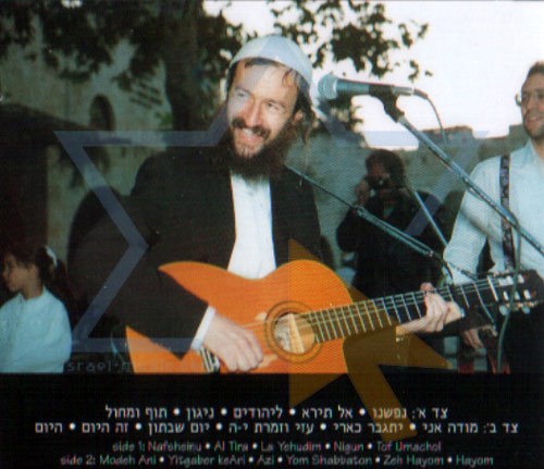 On This Day... by Chaim Dovid